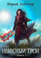 Обложка произведения Небесный Трон 2