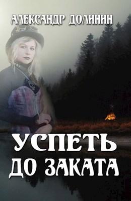 "Обложка произведения Успеть до заката (""Охотникъ""-4)"