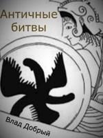 Обложка произведения Античные битвы