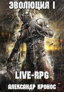 Обложка произведения LIVE-RPG. Эволюция-1