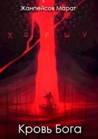 Обложка произведения Кровь Бога. Книга первая