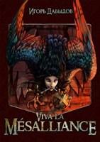 Обложка произведения Viva la Mésalliance, или Слава Мезальянсу