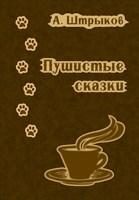 Обложка произведения Пушистые сказки