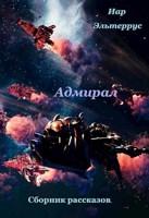 Обложка произведения Адмирал