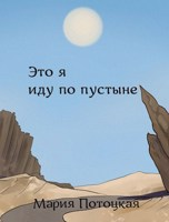 Обложка произведения Это я иду по пустыне