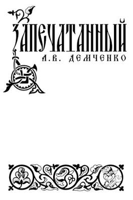 Обложка произведения Воздушный Стрелок. Книга V. Запечатанный
