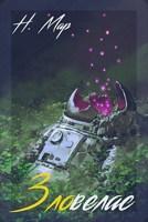 Обложка произведения Зловелас