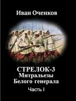Обложка произведения Стрелок-3 Митральезы Белого генерала. Часть первая.