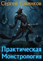Обложка произведения Практическая монстрология