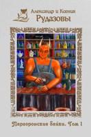 Обложка произведения Паргоронские байки. Том 1