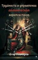Обложка произведения Трудности в управлении демоническим королевством