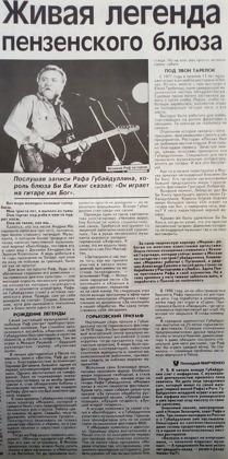 Статья о Рафе...