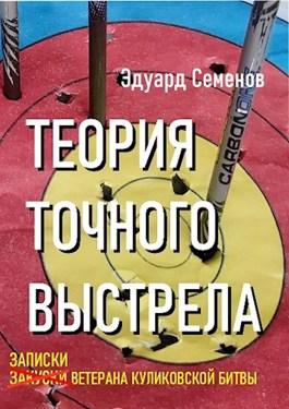 Обложка произведения Теория точного выстрела или закуски ветерана Куликовской битвы