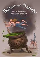 Обложка произведения Ведьмино Варево