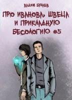 Обложка произведения Про Иванова, Швеца и прикладную бесологию #5