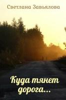 Обложка произведения Куда тянет дорога...