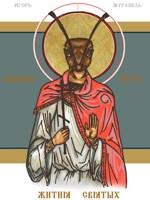 Обложка произведения Назарет Сити. Жития святых