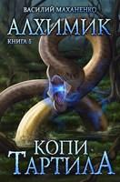 Обложка произведения Алхимик. Книга 5: Копи Тартила