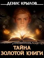 Обложка произведения Тайна золотой книги