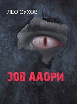 Обложка произведения Зов ааори