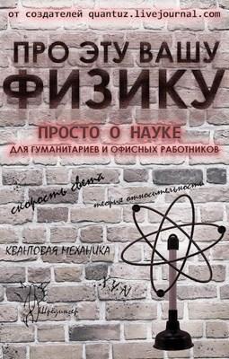 Обложка произведения Про эту вашу физику. Просто о науке для гуманитариев и офисных работников