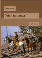 Обложка произведения Уйти на Запад (лайт-версия)