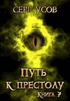 Обложка произведения Путь к престолу