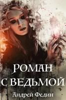 Обложка произведения Роман с ведьмой