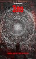 Обложка произведения Зло