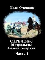 Обложка произведения Стрелок-3 Митральезы Белого генерала. Часть вторая.