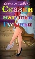 Обложка произведения Сказки матушки Гусыньи