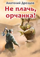 Обложка произведения Не плачь, орчанка!