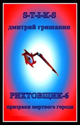 Обложка произведения S-T-I-K-S. Рихтовщик-6. Призраки мертвого города