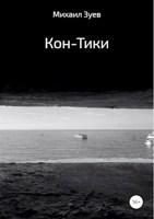 Обложка произведения Кон-Тики