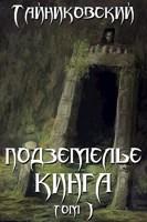 Обложка произведения Подземелье Кинга. Том I