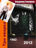Обложка произведения Три кварка (1982-2012)