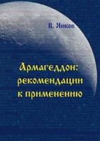 Обложка произведения Армагеддон: рекомендации к применению