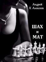 Обложка произведения Шах и мат