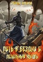 Обложка произведения Книга 6. Путь в Бездну (Пепельный Король)