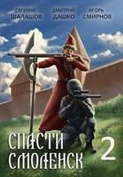 Обложка произведения Спасти Смоленск-2