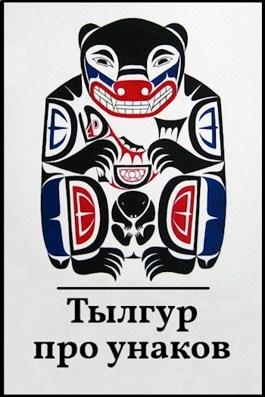 Обложка произведения Тылгур про унаков