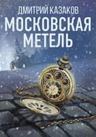 Обложка произведения Московская метель