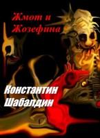 Обложка произведения Жмот и Жозефина