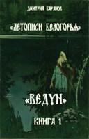 Обложка произведения Летописи Белогорья. Ведун. Книга 1.