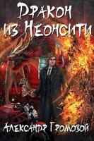 Обложка произведения Дракон из Неонсити