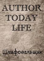 Обложка произведения Author Today Life