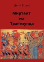 Обложка произведения Миртаит из Трапезунда