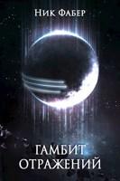 Обложка произведения «С.Л.К.-4» Гамбит отражений