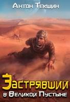 Обложка произведения Застрявший в Великой Пустыне