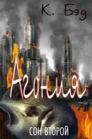 Обложка произведения Агония